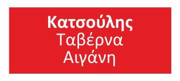 ΚΑΤΣΟΥΛΗΣ - ΤΑΒΕΡΝΑ ΑΙΓΑΝΗ