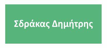 ΧΡΙΣΤΟΔΟΥΛΟΥ - ΑΣΥΡΜΑΤΕΣ ΕΠΙΚΟΙΝΩΝΙΕΣ