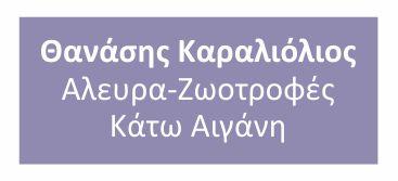 ΘΑΝΑΣΗΣ ΚΑΡΑΛΙΟΛΙΟΣ - ΑΛΕΥΡΑ-ΖΩΟΤΡΟΦΕΣ