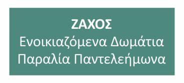 ΖΑΧΟΣ - ΕΝΟΙΚΙΑΖΟΜΕΝΑ ΔΩΜΑΤΙΑ