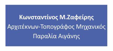 ΚΩΝΣΤΑΝΤΙΝΟΣ Μ. ΖΑΦΕΙΡΗΣ - ΑΡΧΙΤΕΚΤΩΝ-ΤΟΠΟΓΡΑΦΟΣ ΜΗΧΑΝΙΚΟΣ
