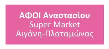 ΑΦΟΙ ΑΝΑΣΤΑΣΙΟΥ SUPER MARKET
