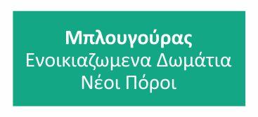 ΜΠΛΟΥΓΟΥΡΑΣ - ΕΝΟΙΚΙΑΖΩΜΕΝΑ ΔΩΜΑΤΙΑ