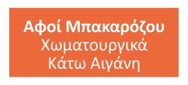 ΑΦΟΙ ΜΠΑΚΑΡΟΖΟΥ - ΧΩΜΑΤΟΥΡΓΙΚΑ