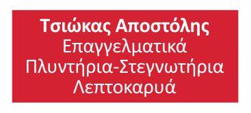 ΤΣΙΩΚΑΣ ΑΠΟΣΤΟΛΗΣ - ΕΠΑΓΓΕΛΜΑΤΙΚΑ ΠΛΥΝΤΗΡΙΑ-ΣΤΕΓΝΩΤΗΡΙΑ