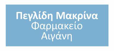 ΠΕΓΛΙΔΗ ΜΑΚΡΙΝΑ - ΦΑΡΜΑΚΕΙΟ