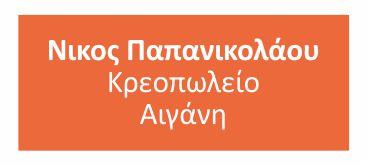 ΝΙΚΟΣ ΠΑΠΑΝΙΚΟΛΑΟΥ - ΚΡΕΟΠΩΛΕΙΟ