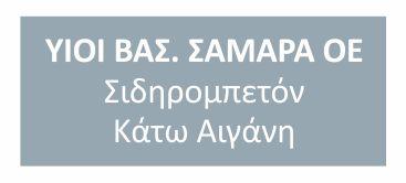 ΥΙΟΙ ΒΑΣ. ΣΑΜΑΡΑ ΟΕ - ΣΙΔΗΡΟΜΠΕΤΟΝ