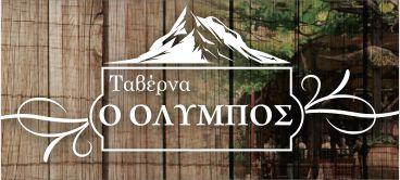 ΤΑΒΕΡΝΑ ΟΛΥΜΠΟΣ
