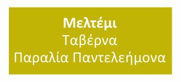 ΜΕΛΤΕΜΙ - ΤΑΒΕΡΝΑ