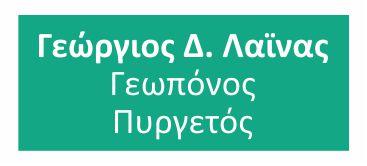 ΓΕΩΡΓΙΟΣ Δ. ΛΑΪΝΑΣ - ΓΕΩΠΟΝΟΣ