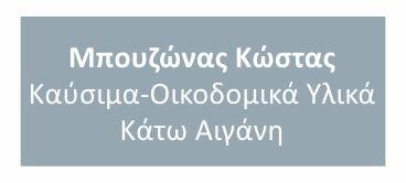 ΜΠΟΥΖΩΝΑΣ ΚΩΣΤΑΣ - ΚΑΥΣΙΜΑ-ΟΙΚΟΔΟΜΙΚΑ ΥΛΙΚΑ
