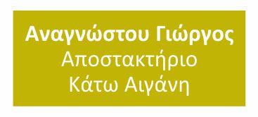 ΑΝΑΓΝΩΣΤΟΥ ΓΙΩΡΓΟΣ - ΑΠΟΣΤΑΚΤΗΡΙΟ