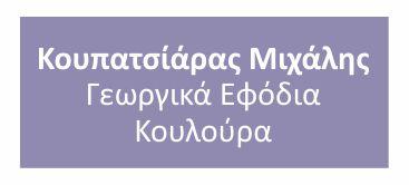 ΚΟΥΠΑΤΣΙΑΡΑΣ ΜΙΧΑΛΗΣ - ΓΕΩΡΓΙΚΑ ΕΦΟΔΙΑ