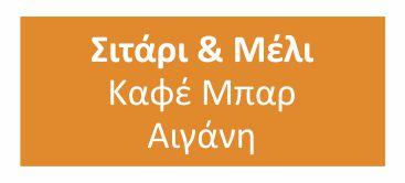 ΣΙΤΑΡΙ & ΜΕΛΙ - ΚΑΦΕ ΜΠΑΡ ΑΙΓΑΝΗ