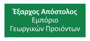 ΕΞΑΡΧΟΣ ΑΠΟΣΤΟΛΟΣ - ΕΜΠΟΡΙΟ ΓΕΩΡΓΙΚΩΝ ΠΡΟΪΟΝΤΩΝ
