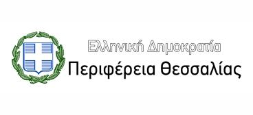 ΠΕΡΙΦΕΡΕΙΑ ΘΕΣΣΑΛΙΑΣ