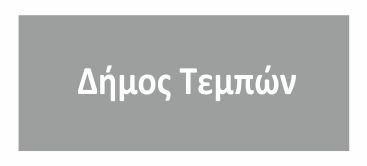 ΔΗΜΟΣ ΤΕΜΠΩΝ