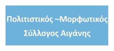 ΠΟΛΙΤΙΣΤΙΚΟΣ-ΜΟΡΦΩΤΙΚΟΣ ΣΥΛΛΟΓΟΣ ΑΙΓΑΝΗΣ