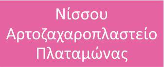 ΝΙΣΣΟΥ ΑΡΤΟΖΑΧΑΡΟΠΛΑΣΤΕΙΟ
