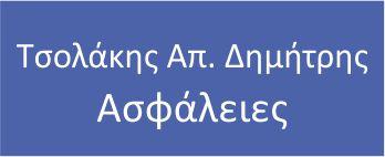 ΑΣΦΑΛΕΙΕΣ ΤΣΟΛΑΚΗΣ ΔΗΜΗΤΡΗΣ